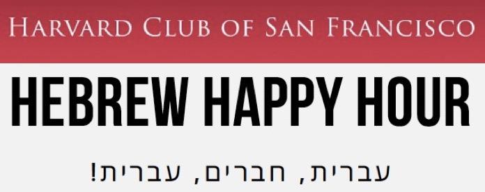 logo---hebrew-happy-hour